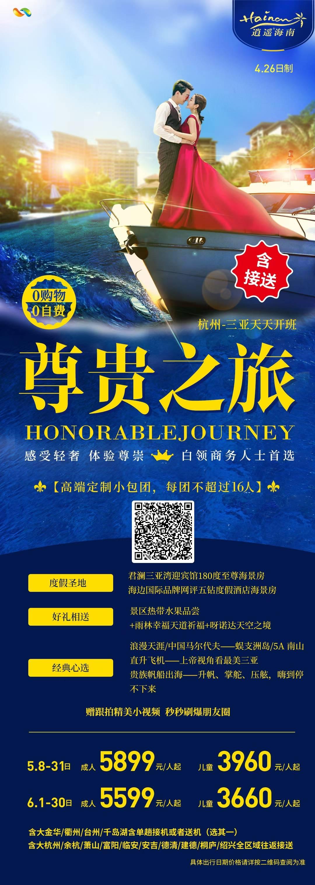 杭州~三亚【尊贵之旅】 一切只为尊贵的您 希望您选择的每一款